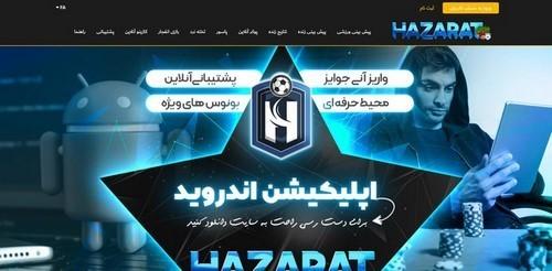 آدرس جدید حضرات بت (hazaratbet) ثبت نام در سایت پویان مختاری | تاینی بت