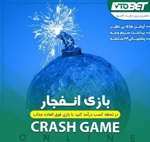 بازی انفجار vtobet