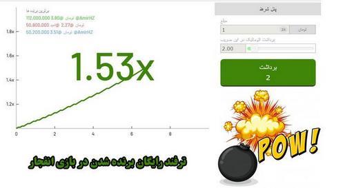 بهترین سایت شرط بندی انفجار طبق تحلیل کاربران