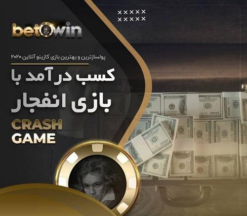 فیلم برداشت پول از بازی انفجار