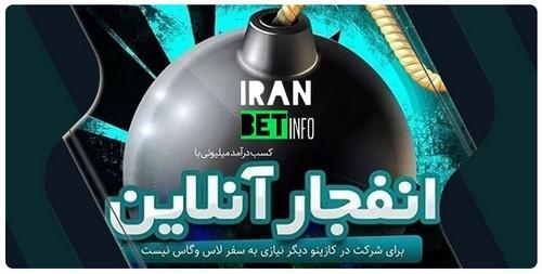 ایران بت