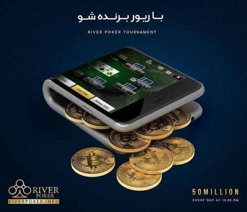 river poker iran app