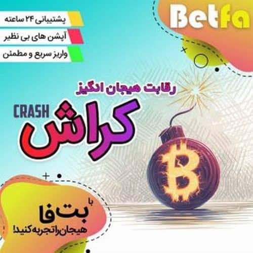 بت فا 1 1 - آدرس فارسی جدید Betfa (Betfa) و همچنین بررسی امکانات ارائه شده