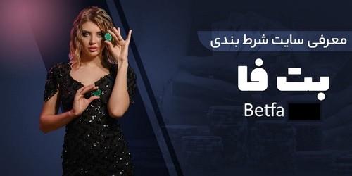 بت فا 3 - آدرس فارسی جدید Betfa (Betfa) و همچنین بررسی امکانات ارائه شده