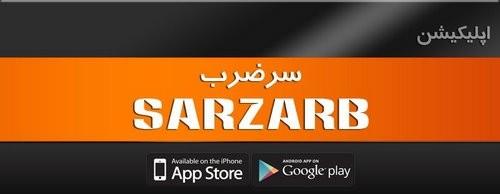 سر ضرب 7 - آیا سایت ضرب معتبر است؟  آدرس جدید وب سایت پیش بینی sarzarb