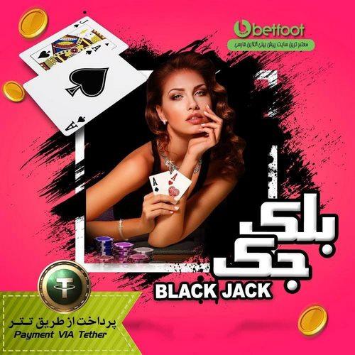 Blackjack Rules 4 1 - درباره قوانین بازی Blackjack بیشتر بیاموزید قوانین پیروزی در بازی Blackjack را بیاموزید