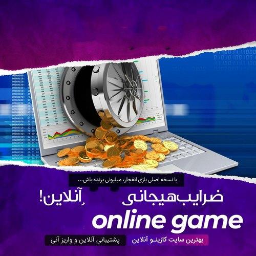 بهترین سایت شرط بندی ایرانی معتبر