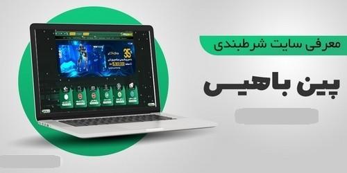 سایت پین باهیس فارسی