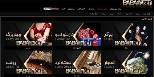 سایت اصلی بابا بت کدام است؟