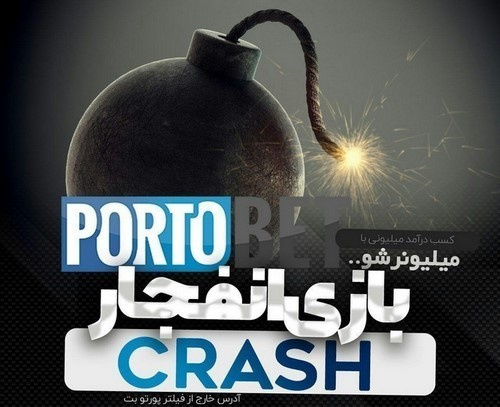 تکنیک برد در بازی انفجار Portobet