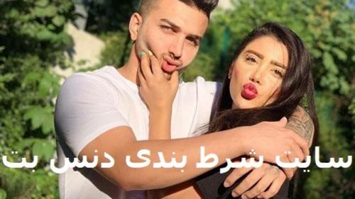 سایت شرط بندی نازنین همدانی پور